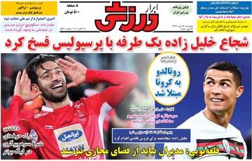 روزنامه ابرار ورزشی| شجاع خلیلزاده یکطرفه با پرسپولیس فسخ کرد