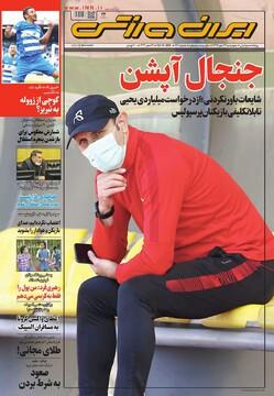 روزنامه ایرانورزشی| جنجال آپشن