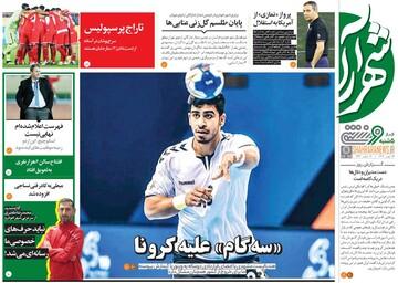 روزنامه شهرآرا ورزشی| «سه گام» علیه کرونا