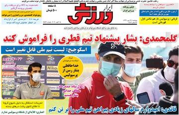روزنامه ابرار ورزشی| گلمحمدی: بشار پیشنهاد تیم قطری را فراموش کند