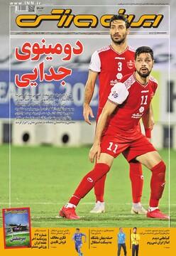روزنامه ایرانورزشی| دومینوی جدایی