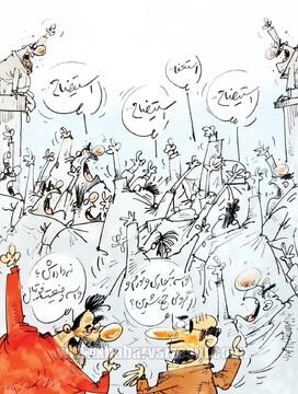 کارتون| تجمع ناراضیها!