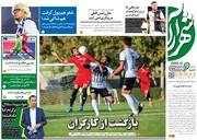 روزنامه شهرآرا ورزشی| بازگشت از کارگران
