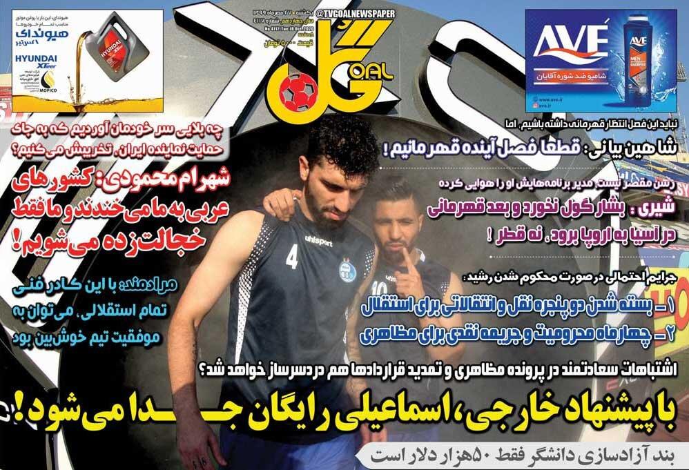 جلد روزنامه گل یکشنبه ۲۷ مهر ۱۳۹۹