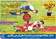 روزنامه فرهیختگان ورزشی| کارگزاران علیه استقلال و پرسپولیس