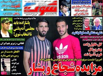 روزنامه شوت| مزایده شجاع و بشار