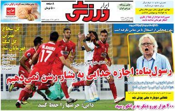 روزنامه ابرار ورزشی| رسولپناه: اجازه جدایی به بشار رسن نمیدهیم