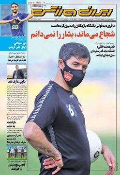 روزنامه ایران ورزشی| کریم باقری: شجاع میماند، بشار را نمیدانم