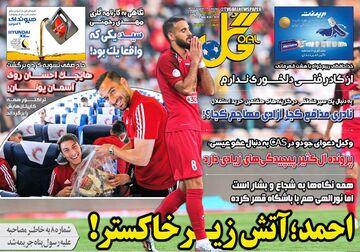 روزنامه گل| احمد؛ آتش زیر خاکستر!