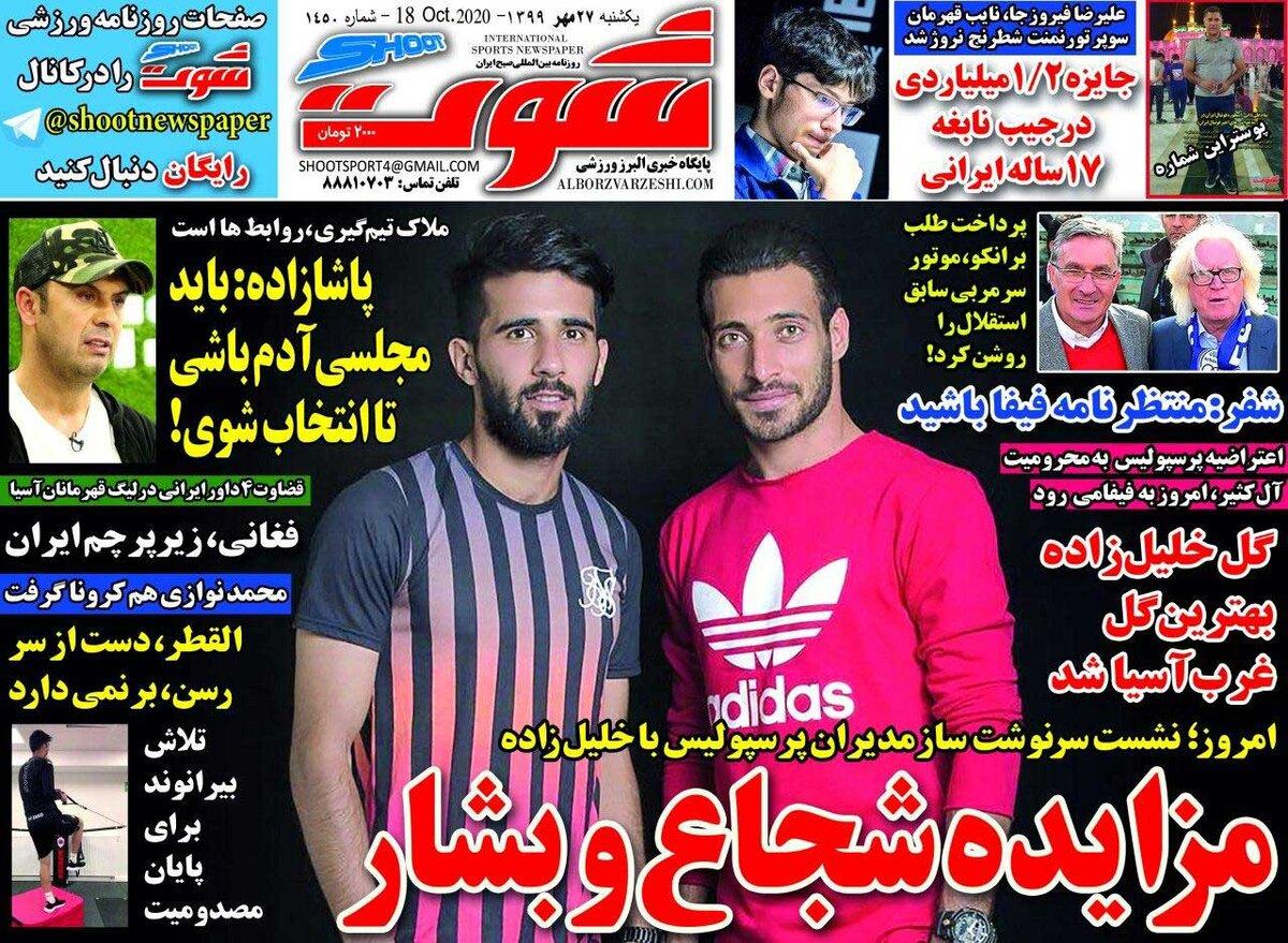 جلد روزنامه شوت یکشنبه ۲۷ مهر ۱۳۹۹
