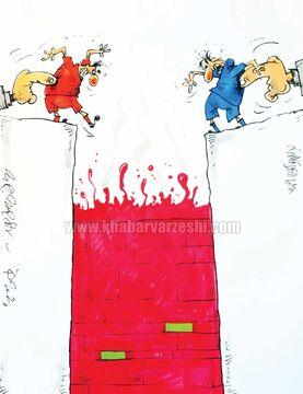 کارتون| پرسپولیس و استقلال، آماده سقوط!