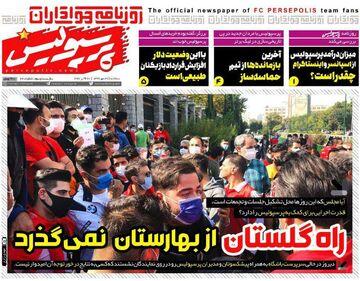 روزنامه پرسپولیس| راه گلستان از بهارستان نمیگذرد