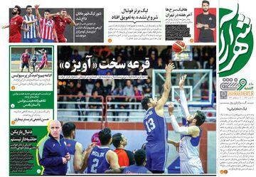 روزنامه شهرآرا ورزشی| قرعه سخت «آویژه»