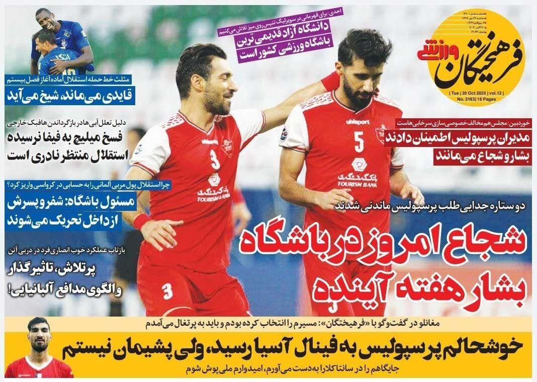 جلد روزنامه فرهیختگان ورزشی سهشنبه ۲۹ مهر ۱۳۹۹