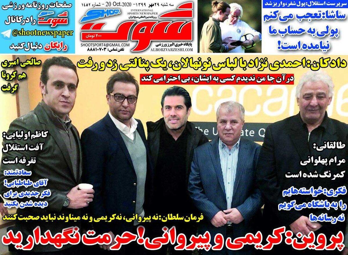 جلد روزنامه شوت سهشنبه ۲۹ مهر ۱۳۹۹
