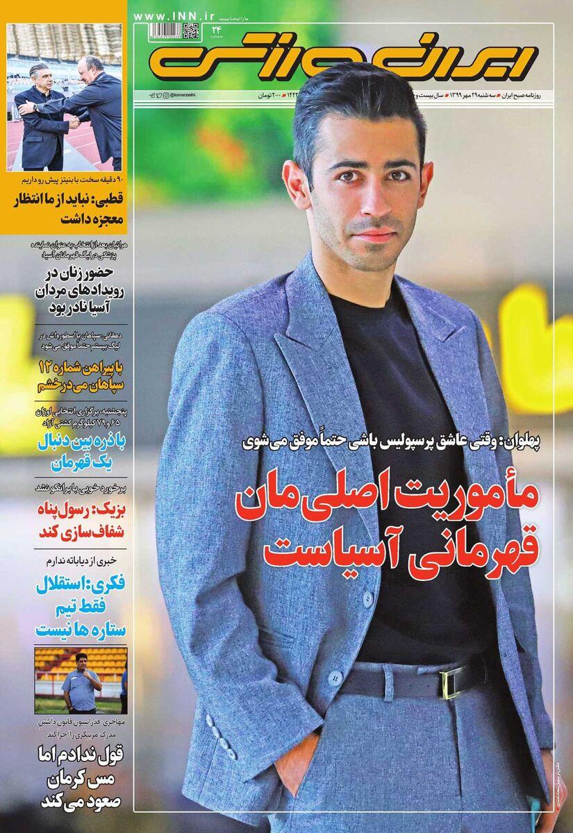 جلد روزنامه ایران ورزشی سهشنبه ۲۹ مهر ۱۳۹۹