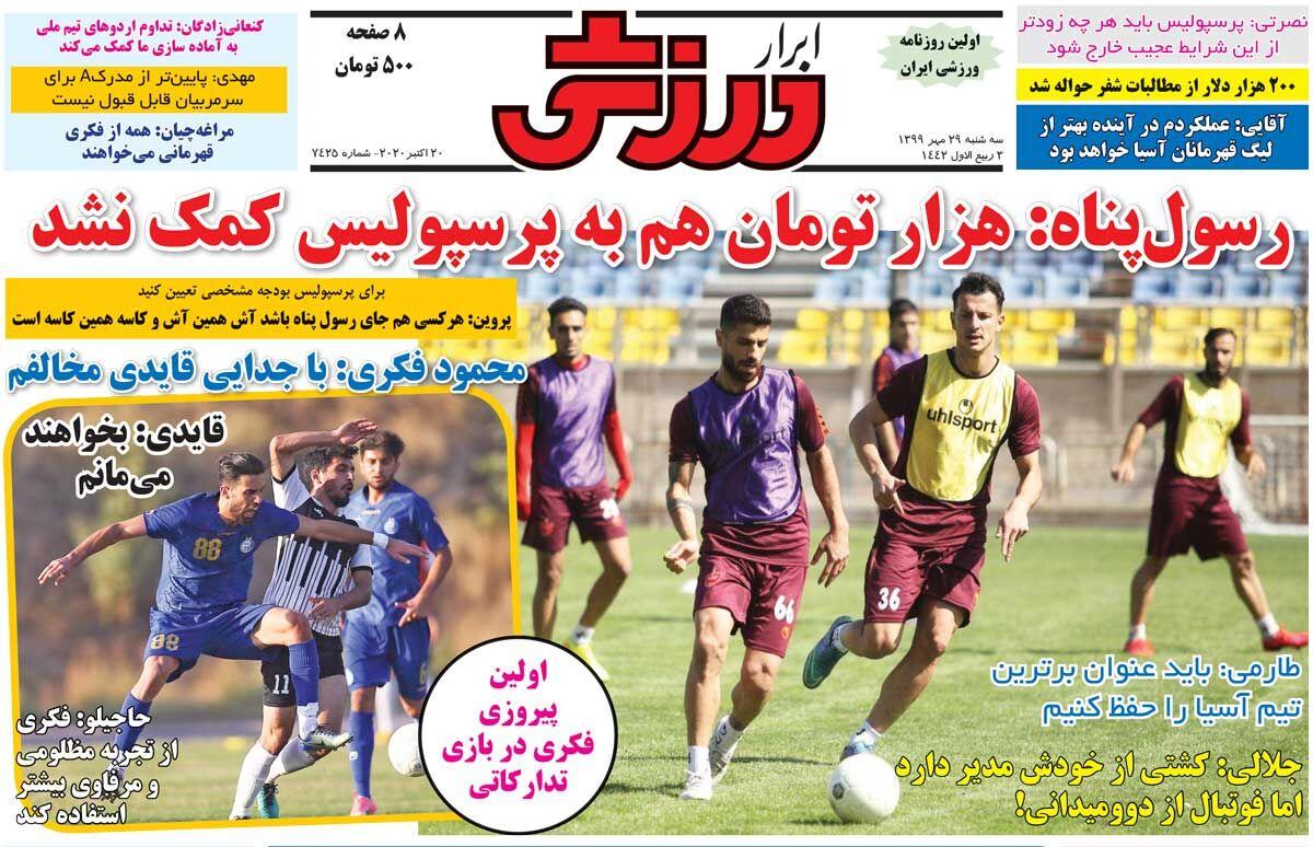 جلد روزنامه ابرار ورزشی سهشنبه ۲۹ مهر ۱۳۹۹