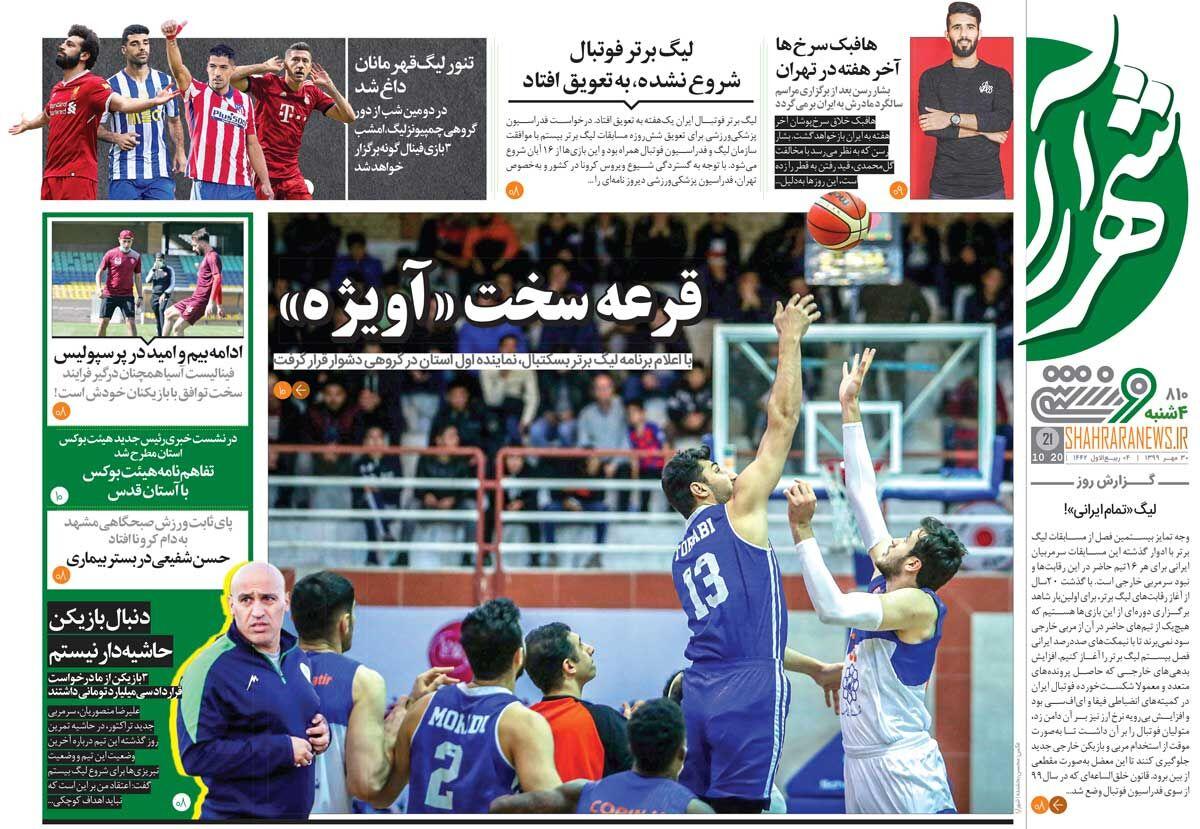 جلد ورزشی روزنامه شهرآرا سهشنبه ۳۰ مهر ۱۳۹۹