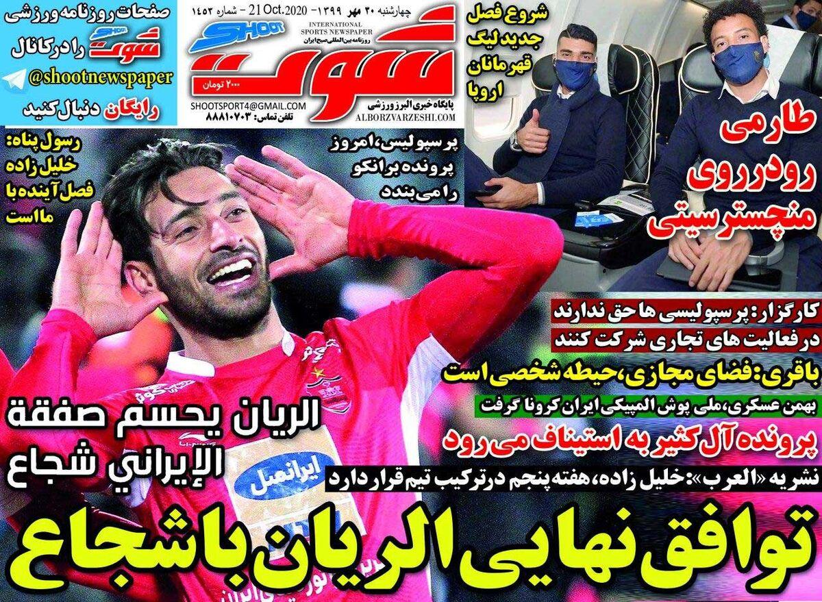جلد روزنامه شوت چهارشنبه ۳۰ مهر ۱۳۹۹