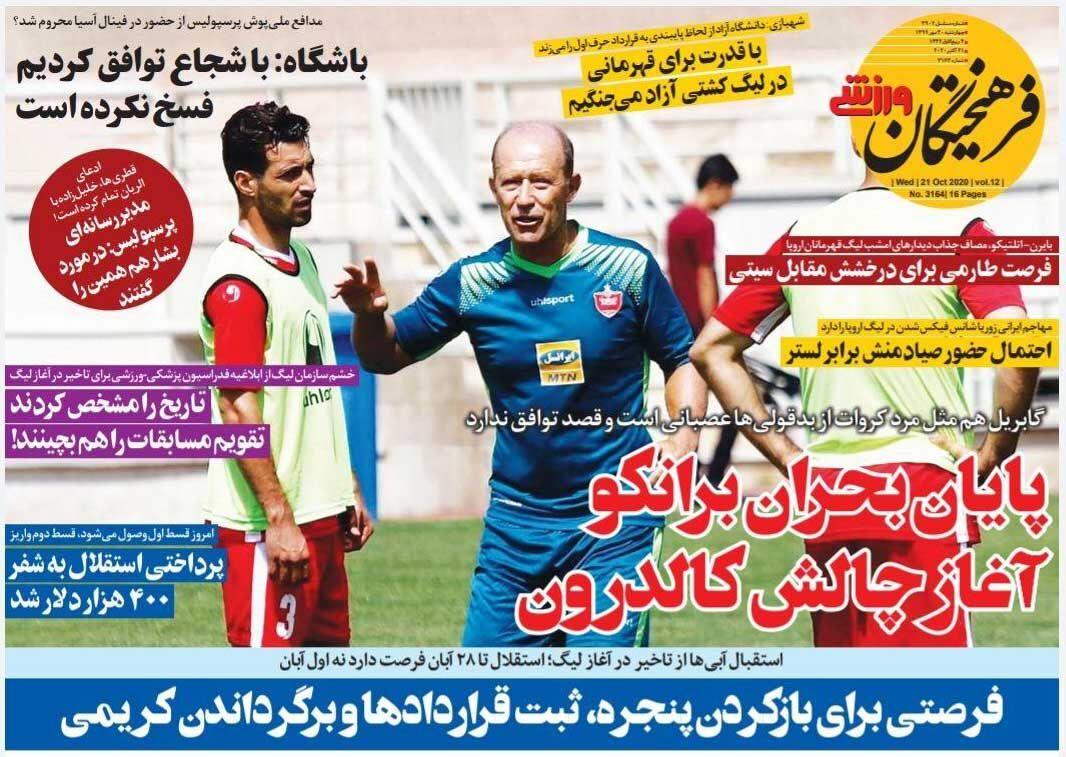 جلد روزنامه فرهیختگان ورزشی چهارشنبه ۳۰ مهر ۱۳۹۹