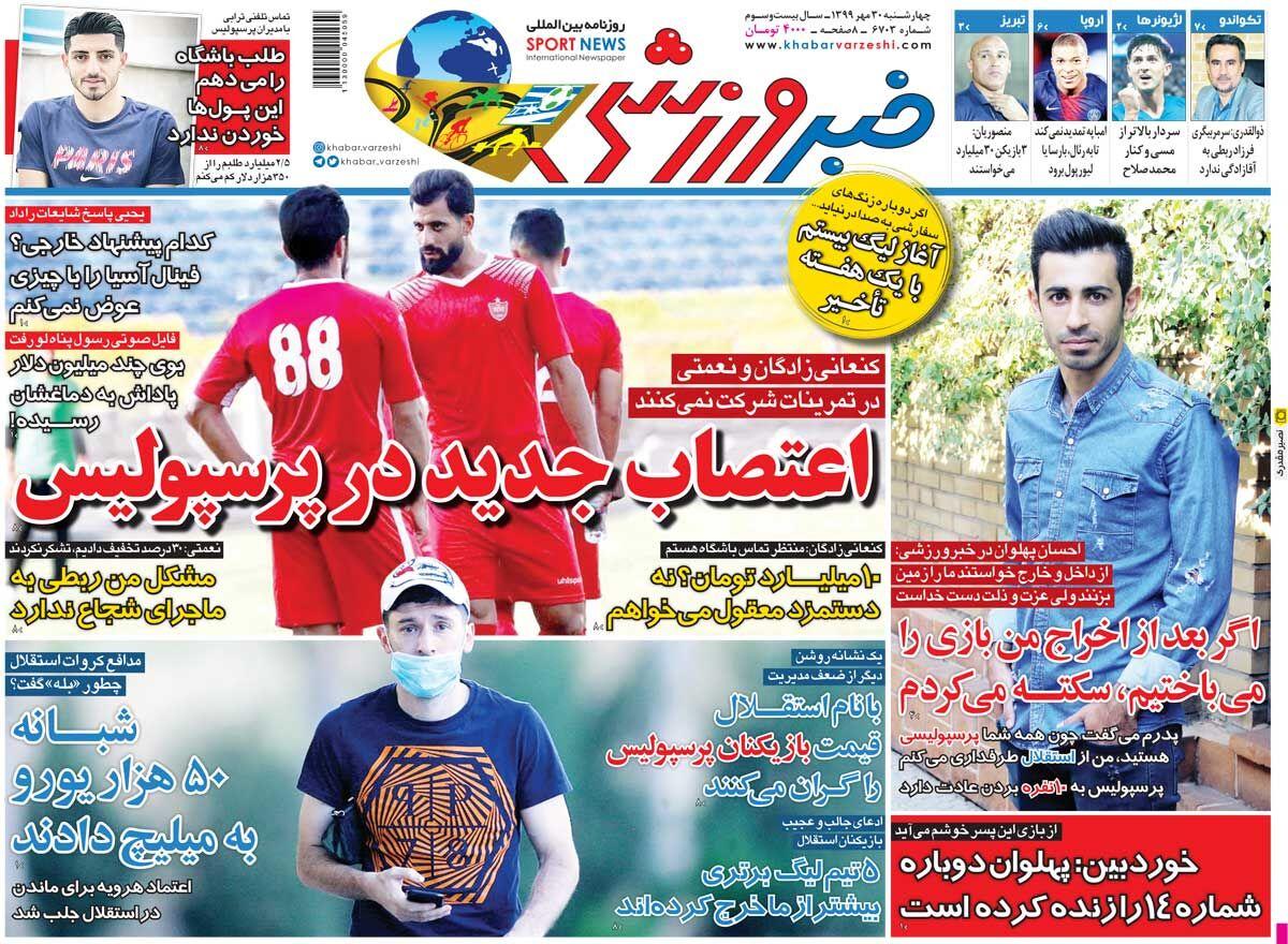 جلد روزنامه خبر ورزشی چهارشنبه ۳۰ مهر ۱۳۹۹