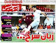 روزنامه پرسپولیس| زبان سرخ...
