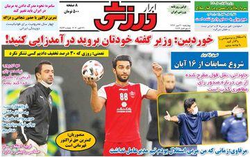 روزنامه ابرار ورزشی| خوردبین: وزیر گفته خودتان بروید درآمدزایی کنید!