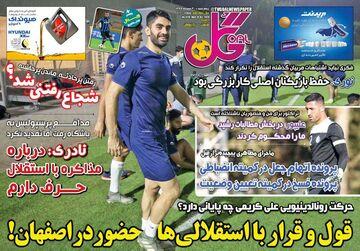روزنامه گل| قول و قرار با استقلالیها، حضور در اصفهان!