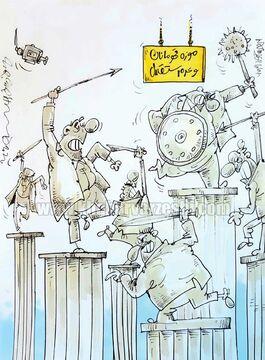 کارتون| موزه مخصوص مدیران استقلال!