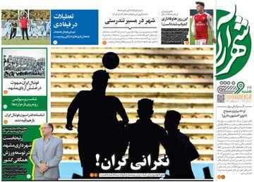 روزنامه شهرآرا ورزشی| نگرانی گران!