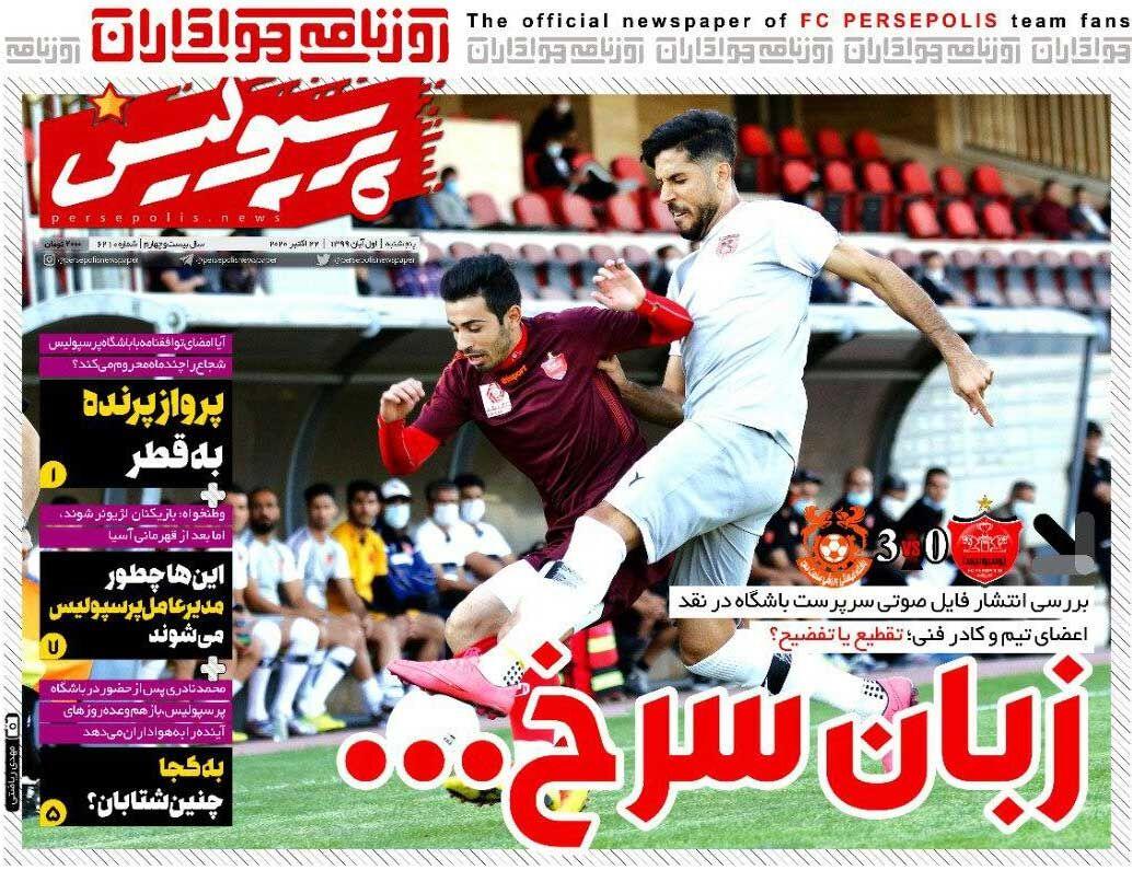 جلد روزنامه پرسپولیس پنجشنبه ۱ آبان ۱۳۹۹
