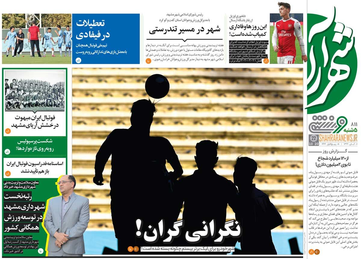 جلد روزنامه شهرآرا ورزشی پنجشنبه ۱ آبان ۱۳۹۹
