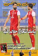 روزنامه ایران ورزشی| پیامک شجاع: حلالم کنید