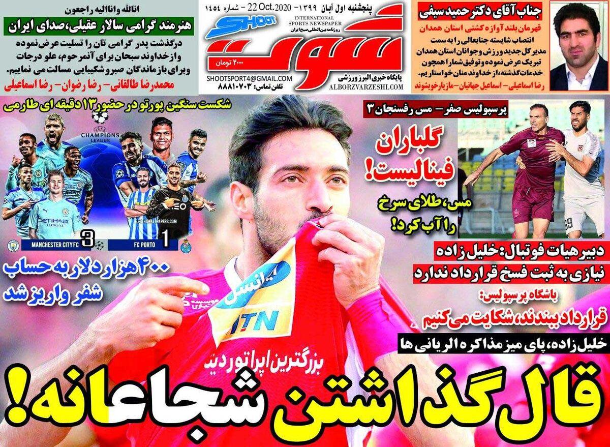 جلد روزنامه شوت پنجشنبه ۱ آبان ۱۳۹۹