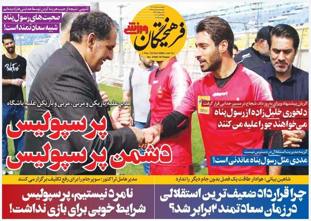 جلد روزنامه فرهیختگان ورزشی پنجشنبه ۱ آبان ۱۳۹۹