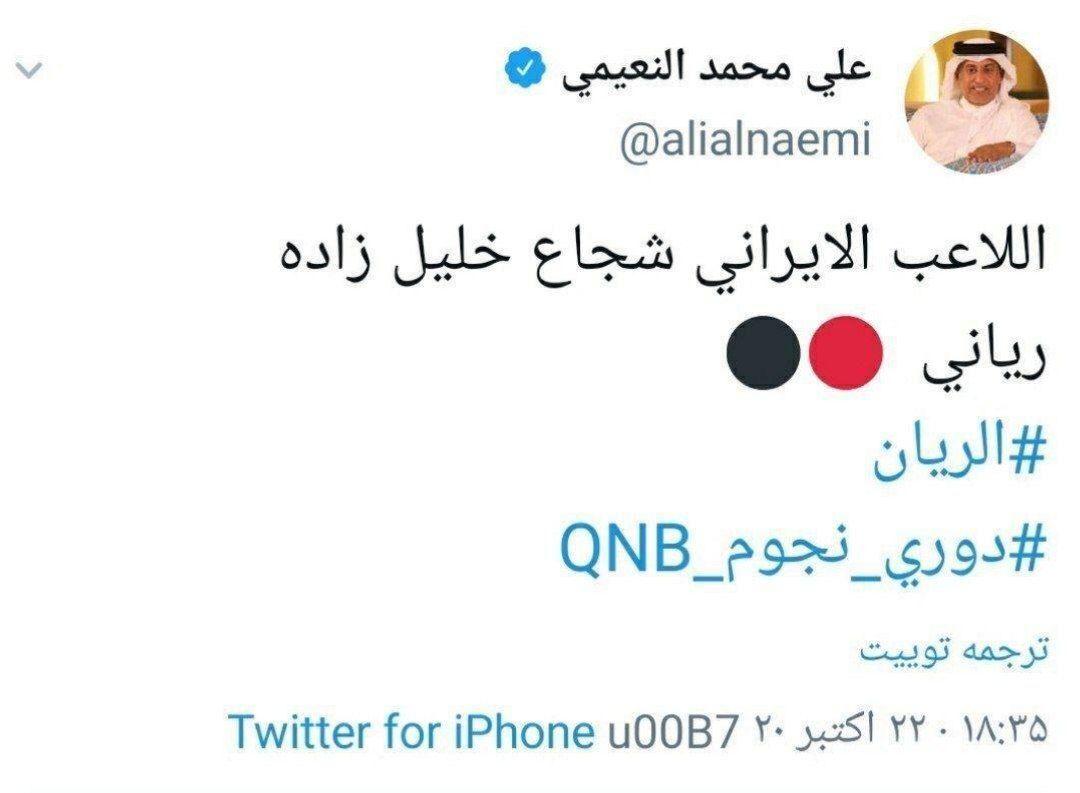 توییت علی محمد النعیمی، نایب رئیس باشگاه الریان قطر درباره شجاع خلیلزاده