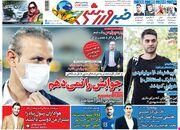 روزنامه خبرورزشی  گلمحمدی: جوابش را نمیدهم