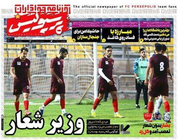 روزنامه پرسپولیس| وزیر شعار