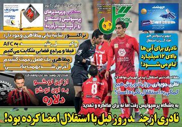 روزنامه گل| نادری از چند روز قبل با استقلال امضا کرده بود!