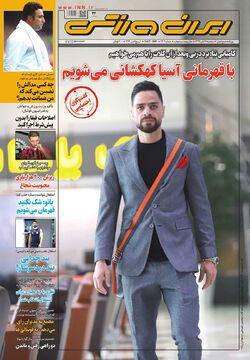 روزنامه ایران ورزشی| با قهرمانی آسیا کهکشانی میشویم