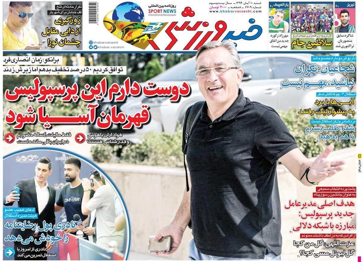 جلد روزنامه خبر ورزشی شنبه ۱۰ آبان ۱۳۹۹