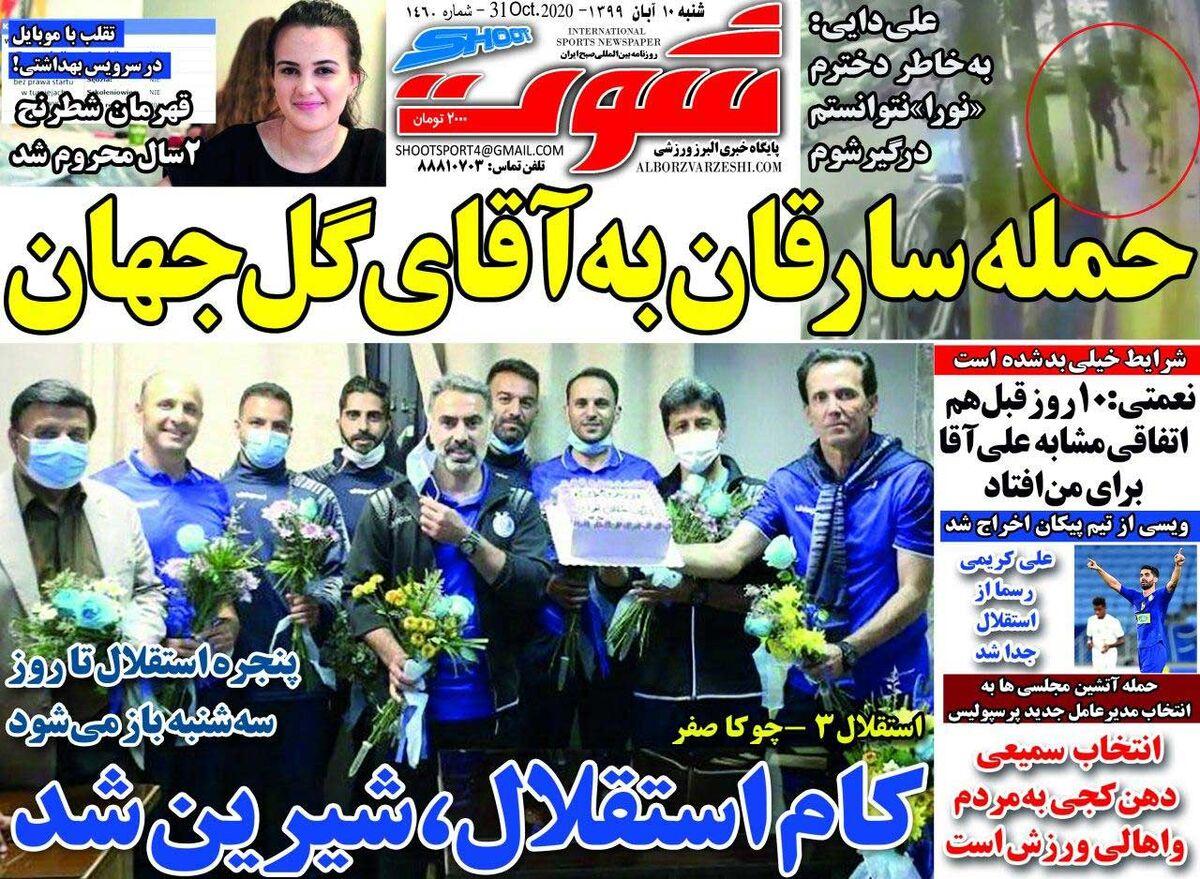 جلد روزنامه شوت شنبه ۱۰ آبان ۱۳۹۹