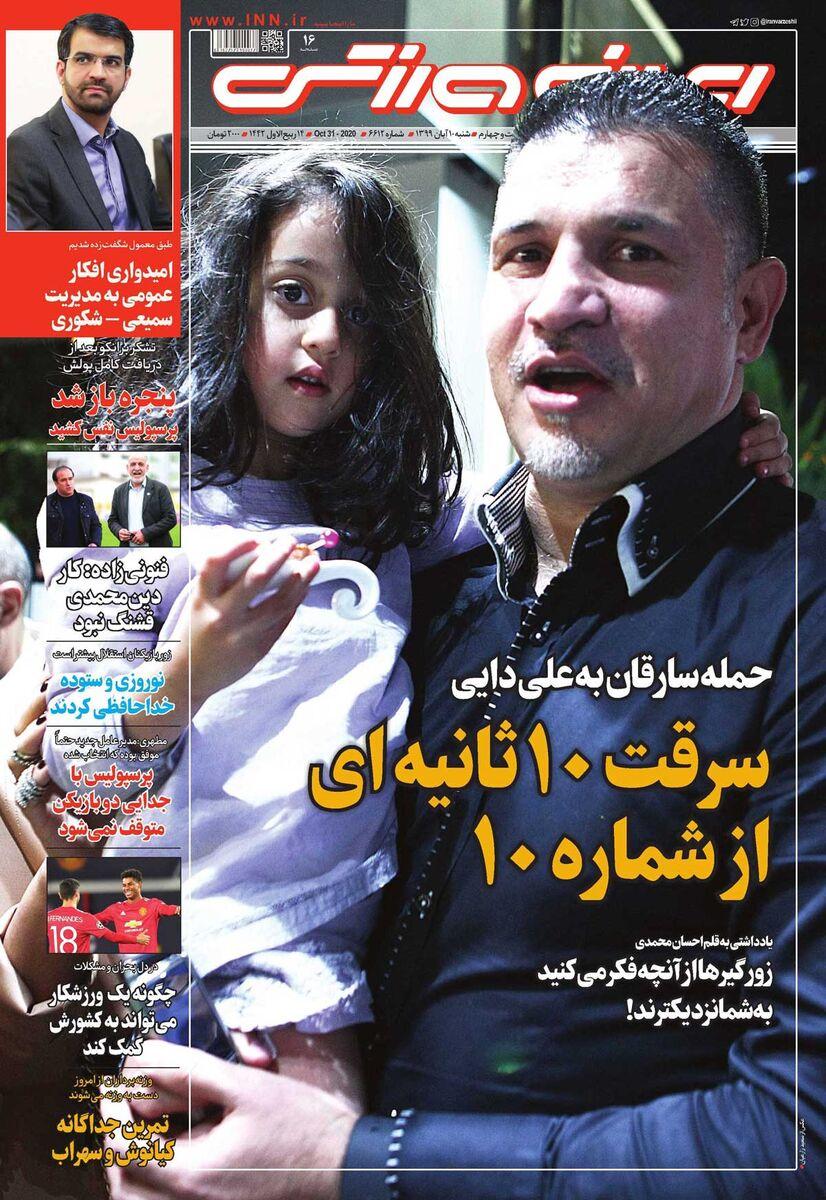 جلد روزنامه ایران ورزشی شنبه ۱۰ آبان ۱۳۹۹