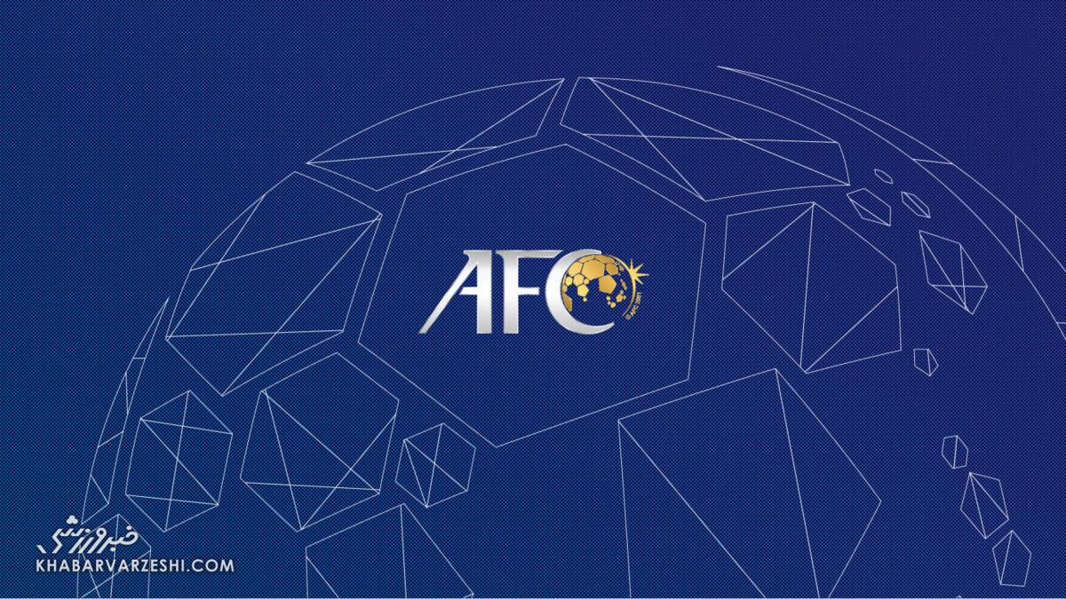 یک بار برای همیشه تکلیفمان را با AFC مشخص کنیم!