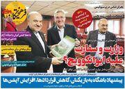 روزنامه فرهیختگان ورزشی| وزارت و سفارت علیه ایوانکوویچ؟