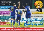 روزنامه فرهیختگان ورزشی| پرسپولسیها بهخاطر هزینه حمل، لباسها را در قطر تحویل نگرفتند!