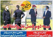 روزنامه فرهیختگان ورزشی| مظاهری منتظر تصمیم وکیل، آینده حسینی در گروی تصمیم رشید