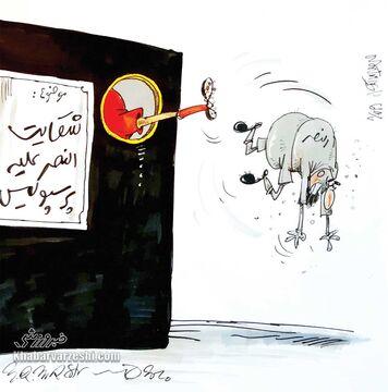 کارتون| سرانجام پرونده شکایت النصر علیه پرسپولیس