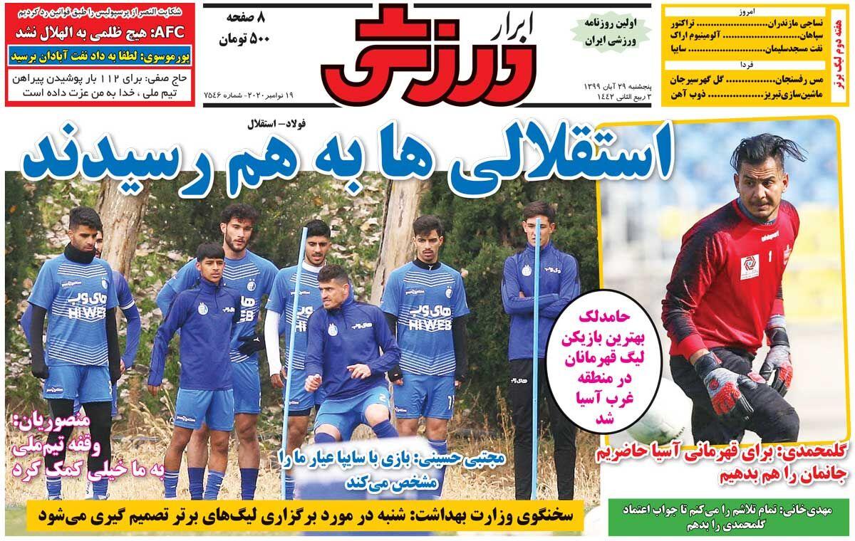 جلد روزنامه ابرار ورزشی پنجشنبه ۱۳۹۹/۸/۲۹