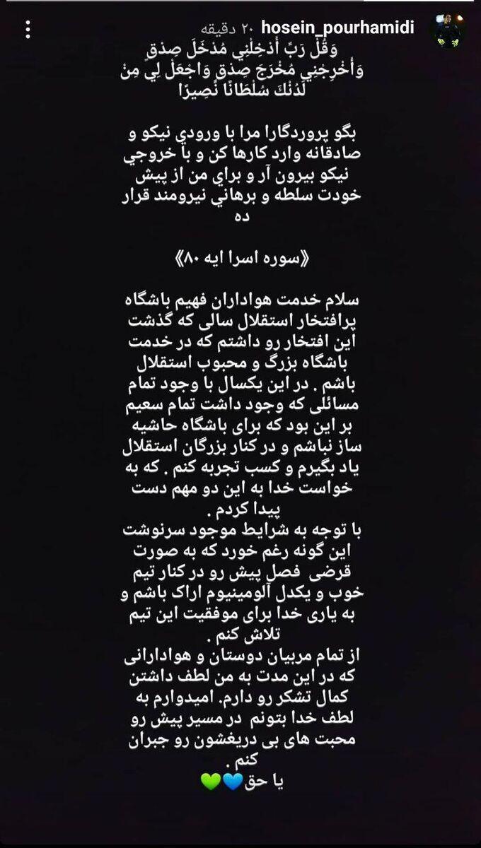 خداحافظی حسین پورحمیدی از طرفداران استقلال در اینستاگرام